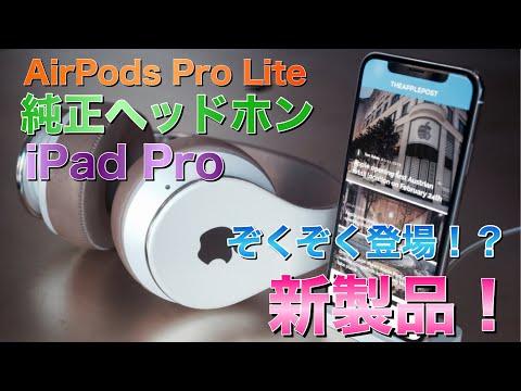 マジか!iPad ProからApple純正ヘッドホンまで続々登場!?新製品情報まとめ!/AirPods Pro Lite  AirPods X Generation  新型iPad Pro 2020