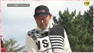 ゴルフ対決 プロゴルファー高橋勝成 バンカー攻略の基本 斉藤拳汰 検索動画 4