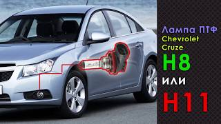 Chevrolet Cruze, замена лампы ПТФ Шевроле Круз, H8 или H11