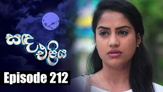 Sanda Eliya - සඳ එළිය Episode 212 | 17 - 01 - 2019 | Siyatha TV Thumbnail