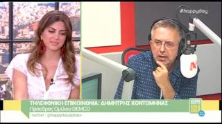 Δημήτρης Κοντομηνάς: Παρενέβη εκνευρισμένος στη εκπομπή Happy Day