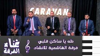 طه يا ساكن قلبي - فرقة الهاشمية للانشاد