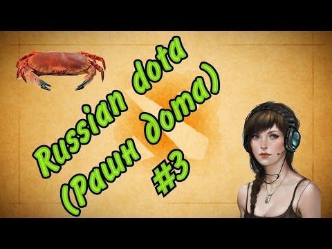 видео: russian dota (рашн дота) #3 Девушка в доте + пудж