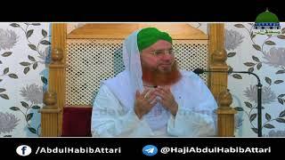 Jabl e Ohud Meray Sath Jannat May Jai Ga (Short Clip) Haji Abdul Habib Attari