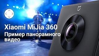пример панорамного видео, снятого на Xiaomi MiJia 360  От «Румиком», магазина Xiaomi