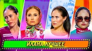 Сборник Лучших Номеров Иланы Уральские Пельмени