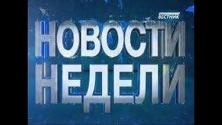 Обзор теленедели (07.12.18 - 14.12.18)