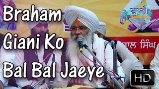 Repeat youtube video Bhai Guriqbal Singh Ji Bibi Kaulan Ji at Sonipat On 19 Feb 2017