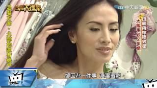 20170802中天新聞 曾與馬景濤相戀4年 田麗再嫁大陸老公驚傳離婚
