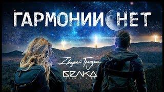 Смотреть клип Андрей Гризли & Letty - Гармонии Нет