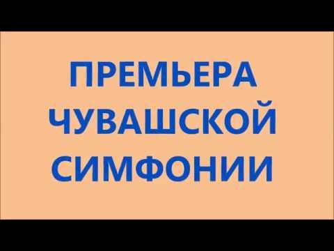 Премьера чувашской симфонии