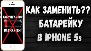 видео Iphone плохо держит зарядку