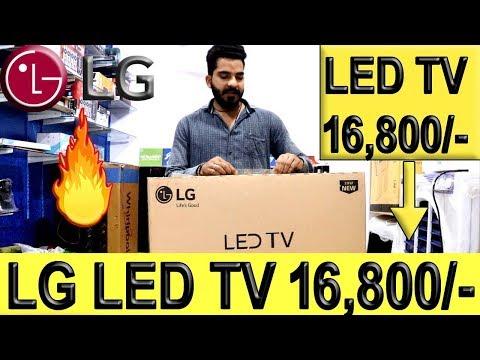 LG Original Led Tv Only 16,900/- || एल जी (LG) की ओरिजिनल एल इ डी सबसे सस्ती प्राइस पर 16,900/-