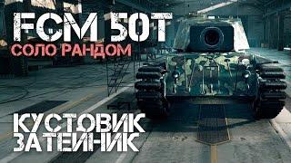 FCM 50t - Кустовик затейник (Соло рандом)