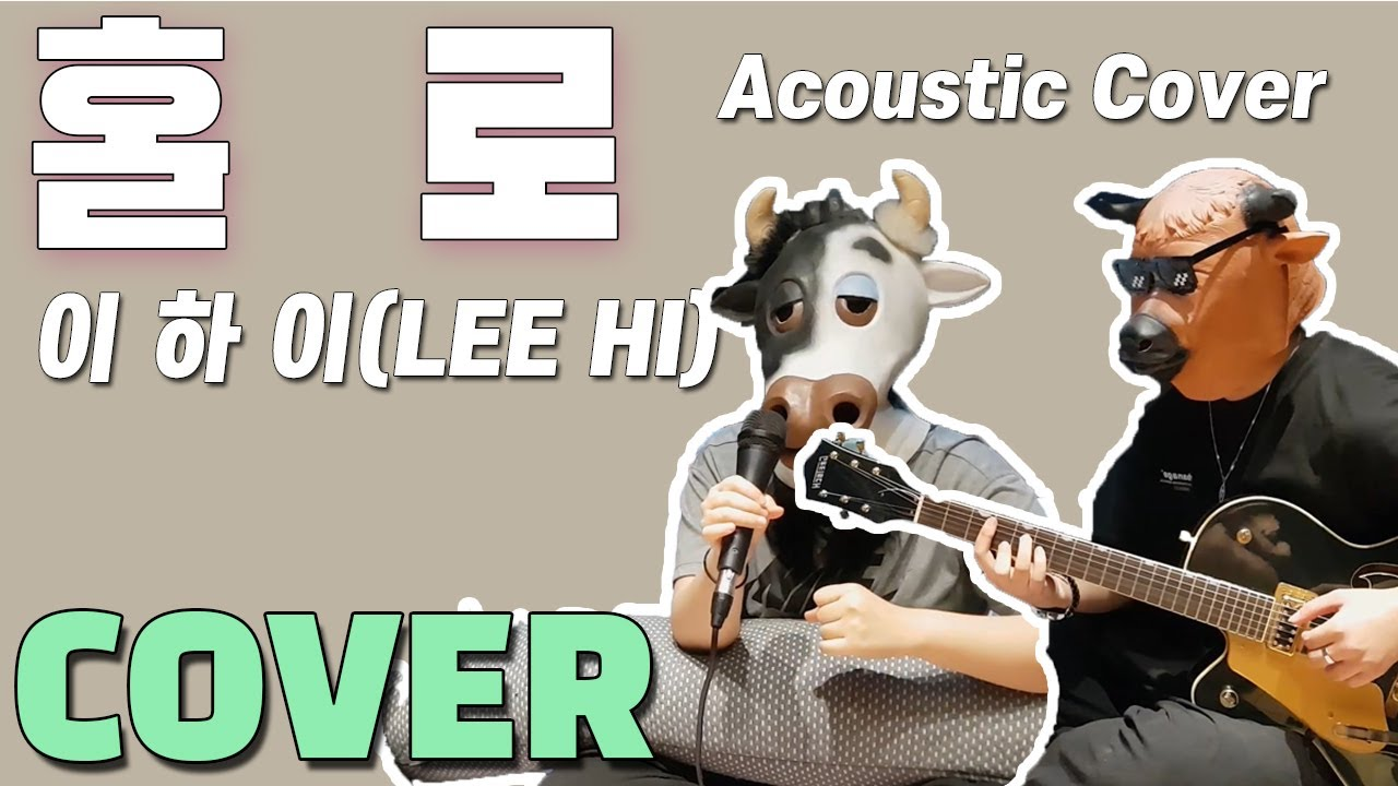 [방구석라이브]젖소와 황소가 커버한 [이하이 - 홀로(HOLO)]어쿠스틱 버전 COVER