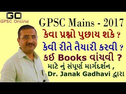 GPSC Mains Exam | How to study | Exam Strategy | Books | By Dr. Janak Gadhavi