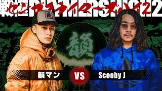Scooby J vs 韻マン/戦極RHYMERS HIGH2(2019.12.31)BEST BOUT1