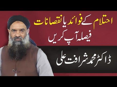 Kya Ehtelam Aik Bimari Hai in Urdu/Hindi Dr Muhammad Sharafat Ali Health Tips 2019 | Home Remedy
