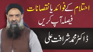 Kya Ehtelam Aik Bimari Hai in Urdu/Hindi Dr Muhammad Sharafat Ali Health Tips 2019   Home Remedy