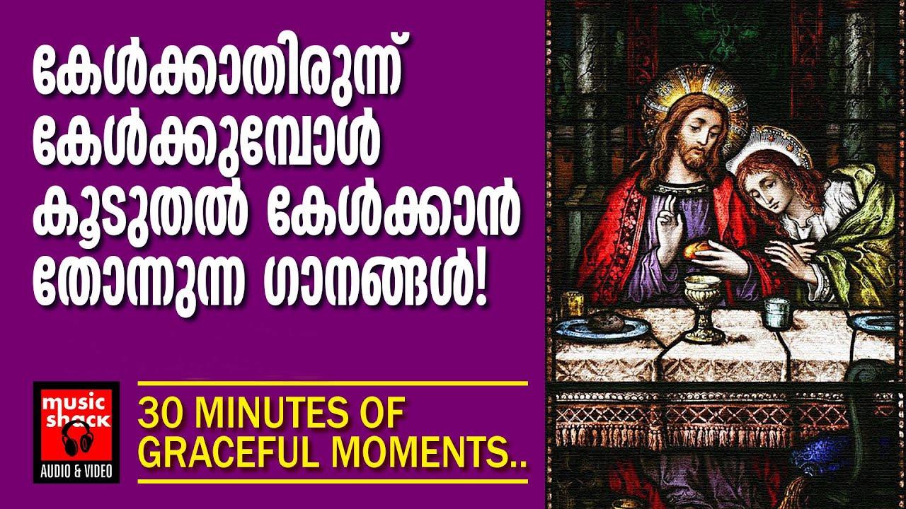 പലവട്ടം കേട്ടാലും മതിവരാത്ത ക്രിസ്തീയ ഗാനങ്ങൾ | Christian Devotional Songs Malayalam | K.S.Chithra