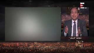 كل يوم - فيديو التحرش بصاحبة أول حكم قضائي مشدد ضد مرتكب الواقعة .. وتعليق تاريخي من عمرو أديب