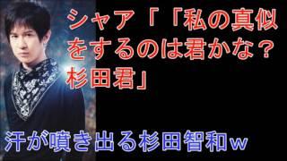 シャアのモノマネが本人にバレて汗が噴き出す杉田智和w 池田秀一 検索動画 47