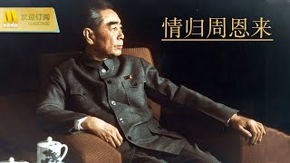【1080P Full Movie】《情归周恩来》缅怀敬爱的周恩来总理 十里长街只为送您 documentary 记录片