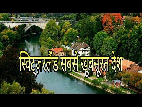   स्विट्ज़रलैंड   सबसे खूबसूरत देश  जाने हिंदी में    Amazing Facts About    Switzerland   In Hindi