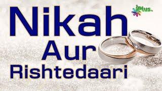 Nikah Aur Rishtedaari - Ummat Par Nabi saw Ke Ehsaanaat Ep 16 By Shaikh Abdut Tawwab