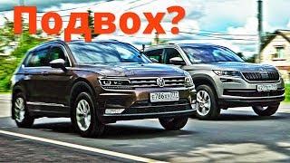 Skoda Kodiaq & Volkswagen Tiguan 2018 // Clickoncar