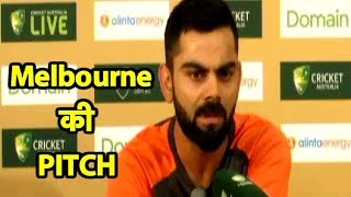 Pitch at Melbourne is looking  DRY, hope to have lively match: Virat Kohli | Sports Tak