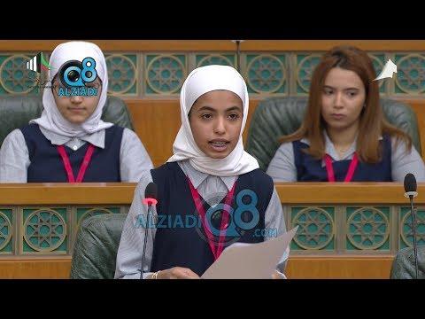 كلمة الطالبة طيف بدر الشمري من جلسة برلمان الطالب الخامس: انخفاض نسب النجاح في تزايد  - نشر قبل 49 دقيقة