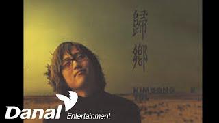 """김동률(Kim Dong Ryul) 3rd Album「귀향 (歸鄕)」- """"다시 사랑한다 말할까"""""""