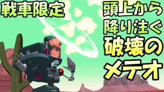 【メダロットS】リベンジ!?ホドヨイシモフリを使って最高のバトルをしたい!!!【純正荒野×戦車限定】のサムネイル