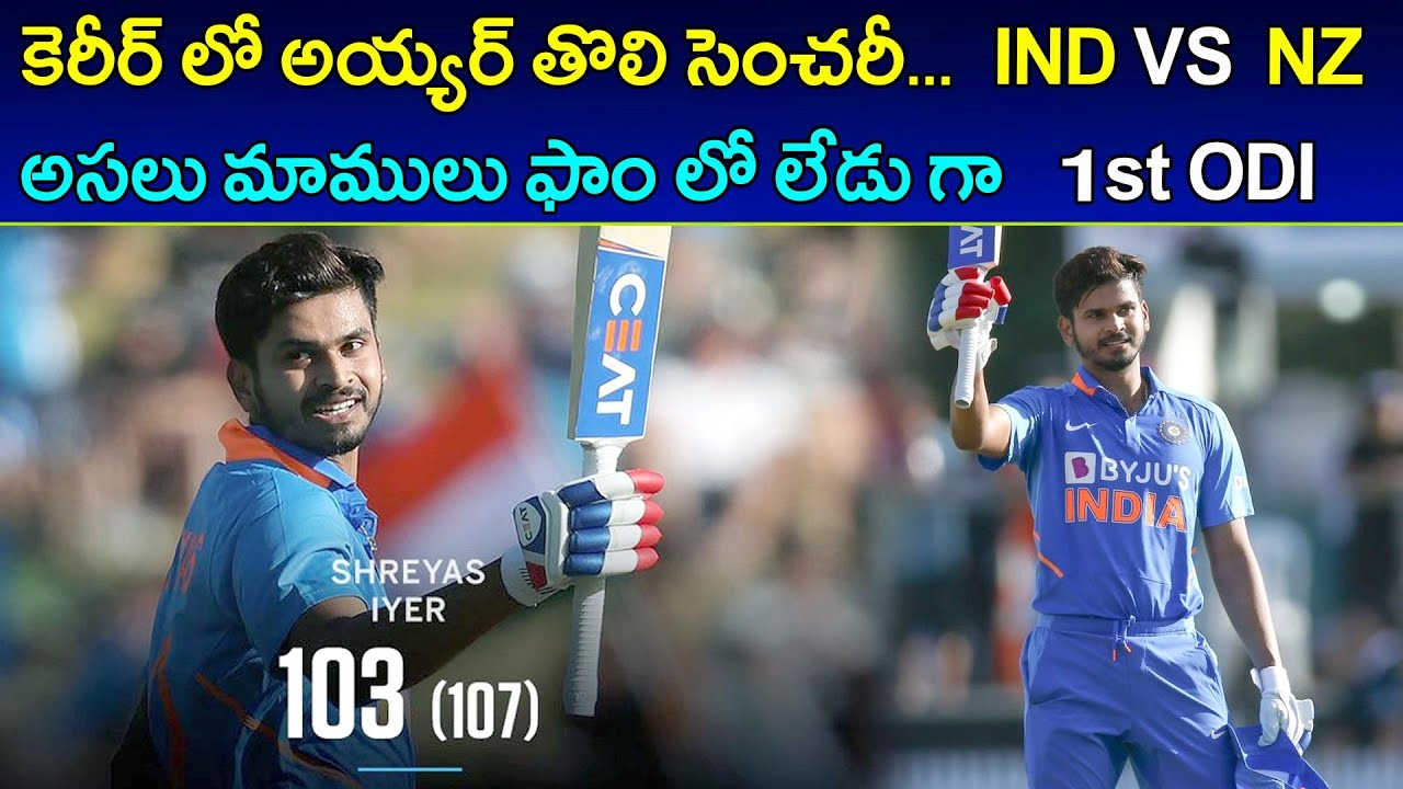 Shreyas Iyer 1st Indian No.4 to hit ODI hundred outside India in 4 ...