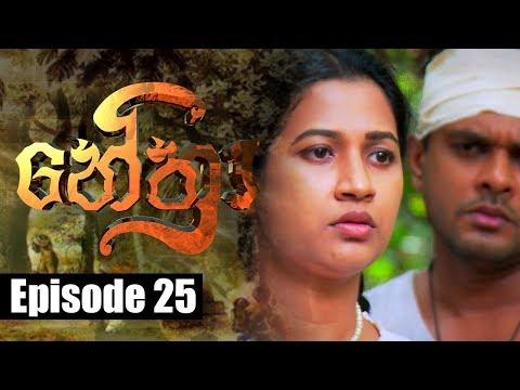 Nethra - නේත්රා Episode 25 | 23 - 04 - 2018 | SIYATHA TV