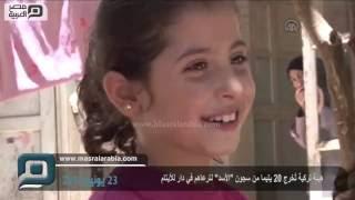 مصر العربية   هيئة تركية تُخرج 20 يتيما من سجون الأسد لترعاهم في دار للأيتام