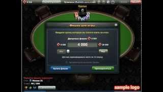 жаренный соус играет в покер в вк