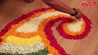 Easy Flower Rangoli Design (फ्लावर रंगोली डिज़ाइन)