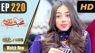 Pakistani Drama | Mohabbat Zindagi Hai - Episode 220 | Express Entertainment Dramas | Madiha