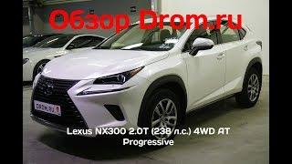 Lexus Nx300 2017 2.0T (238 л.с.) 4WD AT Progressive - видеообзор