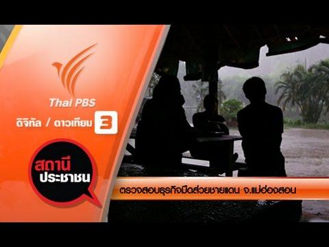 ตรวจสอบธุรกิจมืดส่วยชายแดน จ.แม่ฮ่องสอน - วันที่ 22 May 2017