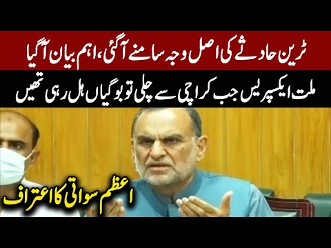 Azam Khan Swati Complete Press Conference Today