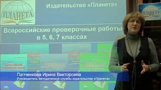 ВПР по русскому языку в 5, 6, 7 классах в 2018 году