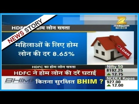 HDFC reduced the interest rates for home loan