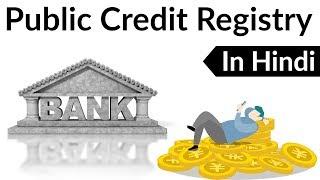 Public Credit Registry, विलफुल डिफॉल्टर्स की जानकारी संग्रह करने के लिए पब्लिक क्रेडिट रजिस्ट्री