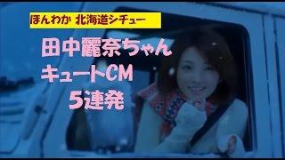 【田中麗奈 CM】ハウス食品 北海道シチューCM 【癒し音楽 とともに】 関...