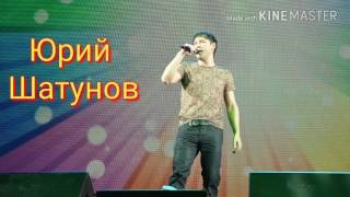 Юрий Шатунов (А лето цвета неба)