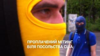 Проплачений мітинг біля Посольства США(У Київі відбувся мітинг против війни Подробиці на сайті UaPost: http://www.uapost.us/tv/proplachenyy-mityng-bilya-posoljstva-ssha/ 13 травня..., 2015-05-15T16:23:00.000Z)
