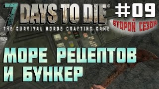 7 Days To Die  - Alpha 13 - Рецепты и Бункер #09